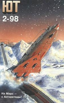 Юный техник. Выпуск №2 за февраль 1998 года.
