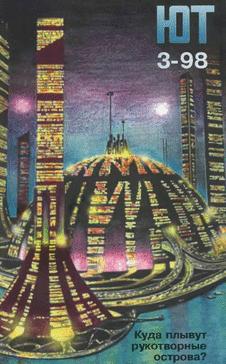 Юный техник. Выпуск №3 за март 1998 года.