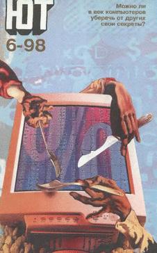 Юный техник. Выпуск №6 за июнь 1998 года.