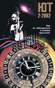 Юный техник. Выпуск №2 за февраль 2002 года.