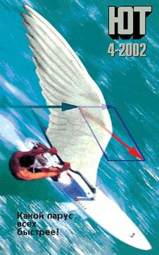 Юный техник. Выпуск №4 за апрель 2002 года.