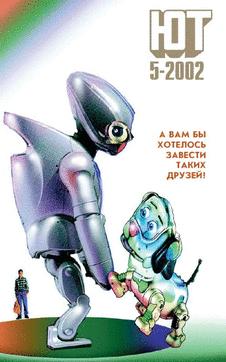 Юный техник. Выпуск №5 за май 2002 года.