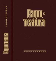 Радиотехника (энциклопедия).