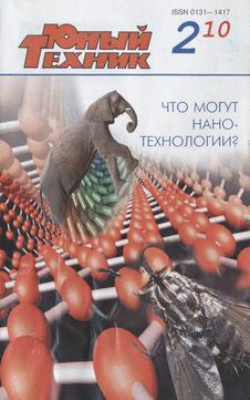 Юный техник. Выпуск №2 за февраль 2010 года.