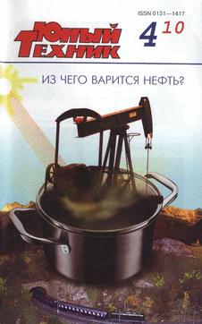 Юный техник. Выпуск №4 за апрель 2010 года.