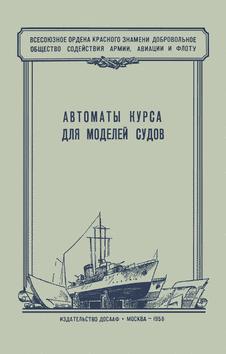 Автоматы курса для моделей судов.