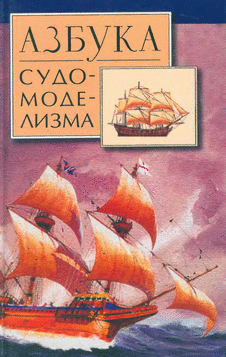 Азбука судомоделизма.