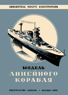 Модель линейного корабля.