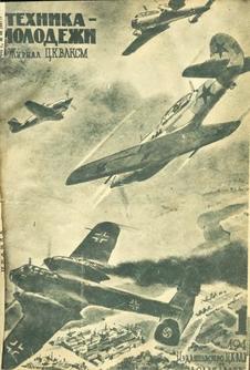 Техника - молодежи. Выпуск №1 за январь 1944 года.