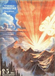 Техника - молодежи. Выпуск №2-3 за февраль - март 1944 года.