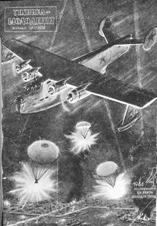 Техника - молодежи. Выпуск №4 за апрель 1944 года.