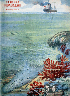 Техника - молодежи. Выпуск №5-6 за май-июнь 1944 года.