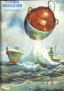 Техника - молодежи. Выпуск №7-8 за июль- август 1944 года.