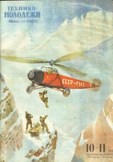 Техника - молодежи. Выпуск №10-11 за октябрь - ноябрь 1944 года.