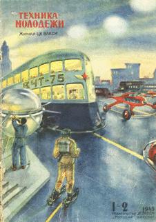 Техника - молодежи. Выпуск №1-2 за январь - февраль 1945 года.