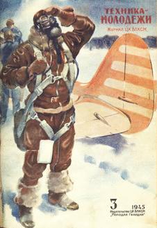 Техника - молодежи. Выпуск №3 за март 1945 года.