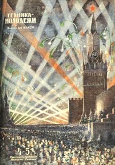 Техника - молодежи. Выпуск №4-5 за апрель - май 1945 года.