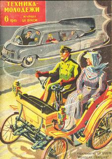 Техника - молодежи. Выпуск №6 за июнь 1945 года.