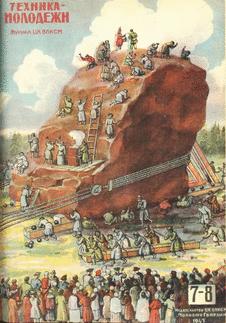 Техника - молодежи. Выпуск №7-8 за июль - август 1945 года.