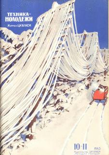 Техника - молодежи. Выпуск №10-11 за октябрь - ноябрь 1945 года.