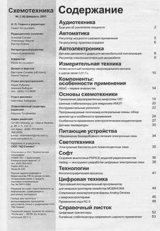 Схемотехника. Выпуск №2 за февраль 2001 года.