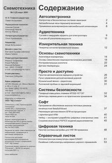 Схемотехника. Выпуск №3 за март 2001 года.