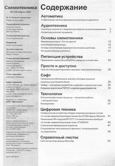 Схемотехника. Выпуск №4 за апрель 2001 года.