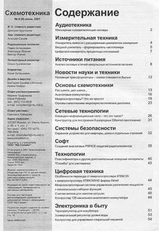 Схемотехника. Выпуск №6 за июнь 2001 года.