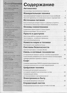Схемотехника. Выпуск №12 за декабрь 2001 года.