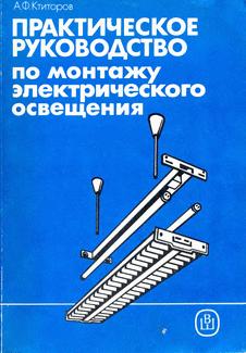 Практическое руководство по монтажу электрического освещения.
