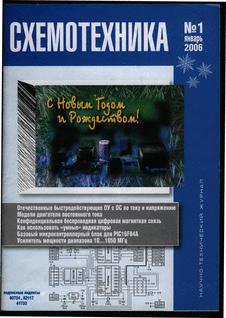 Схемотехника. Выпуск №1 за январь 2006 года.