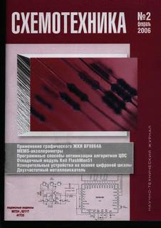 Схемотехника. Выпуск №2 за февраль 2006 года.