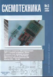 Схемотехника. Выпуск №3 за март 2006 года.