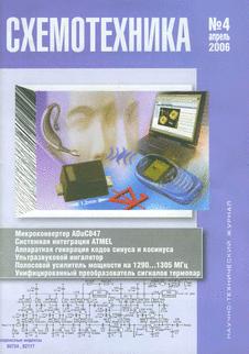 Схемотехника. Выпуск №4 за апрель 2006 года.