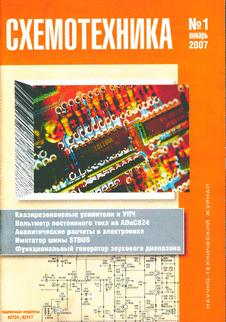 Схемотехника. Выпуск №1 за январь 2007 года.