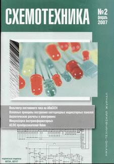 Схемотехника. Выпуск №2 за февраль 2007 года.