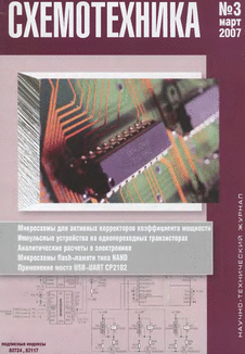 Схемотехника. Выпуск №3 за март 2007 года.