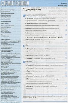 Схемотехника. Выпуск №4 за апрель 2007 года.