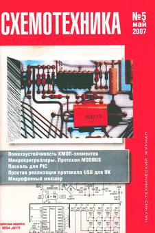 Схемотехника. Выпуск №5 за май 2007 года.