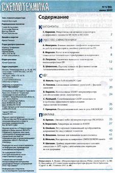 Схемотехника. Выпуск №6 за июнь 2007года.