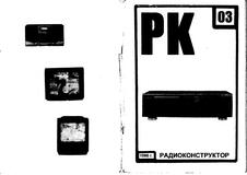 Радиоконструктор. Выпуск №3 за март 1996 года.