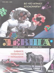 Левша. Выпуск №2 за февраль 2013 года.