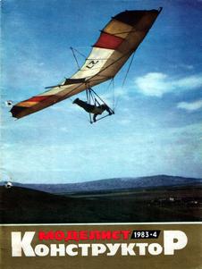 Моделист - конструктор. Выпуск №4 за апрель 1983 года.