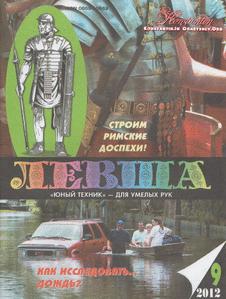 Левша. Выпуск №9 за сентябрь 2012 года.
