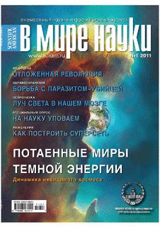 В мире науки. Выпуск №1 за январь 2011 года.