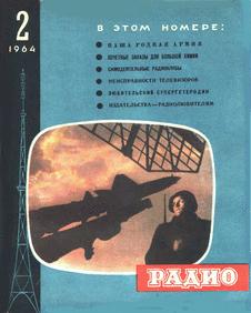 Радио. Выпуск №2 за февраль 1964 года.