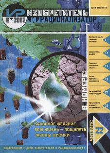 Изобретатель и рационализатор. Выпуск №6 за июнь 2003 года.
