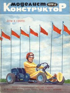 Моделист - конструктор. Выпуск №6 за июнь 1978 года.