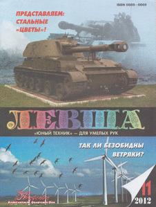 Левша. Выпуск №11 за  ноябрь 2012 года.
