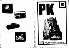 Радиоконструктор. Выпуск №1 за январь 1996 года.